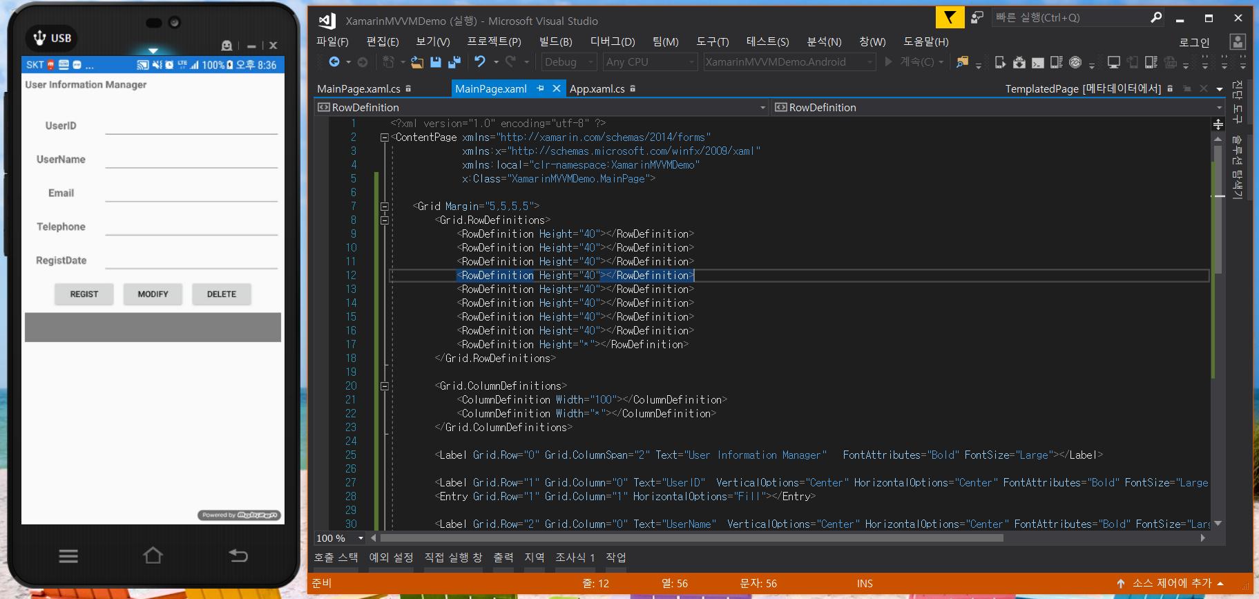 믹스드코드랩:MVVM In Xamarin Forms 기초편 - 프로젝트 생성 및
